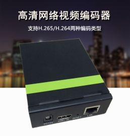 H. 265/H. 264 HDMI 高清音视频编码器