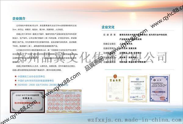 企业产品画册设计