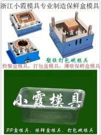 中国专做塑料模具 1500毫升打包碗模具,1250毫升打包碗模具开模