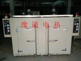 豫通电机烘箱/电机干燥箱/电机干燥炉