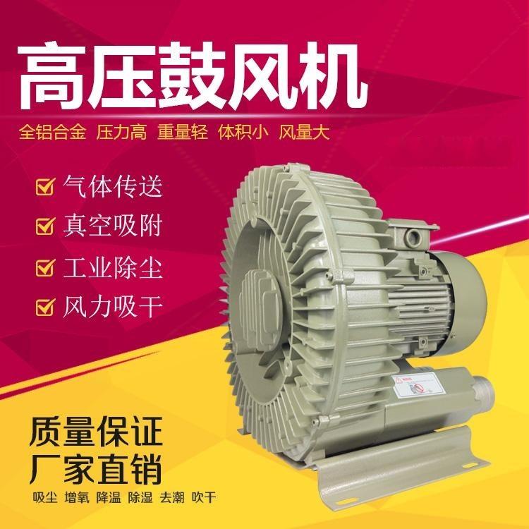 工業漩渦風機漩渦氣泵增氧機魚塘增氧泵抽氣泵高壓鼓風機5.5KW