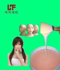 厂家批发仿真人体倒模硅胶 液态硅胶注射模具