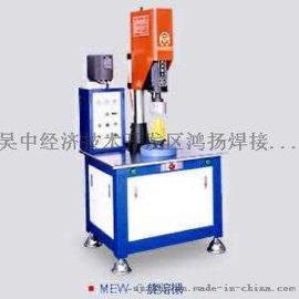 供应超声波自动超声波熔接机/热熔机