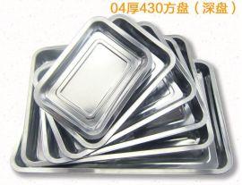 不锈钢方盘批发价格厂家直销不锈钢盘子