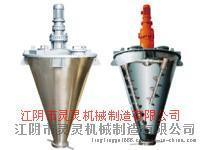 SHJ锥形混合机 双螺旋锥形混合机 立式混合机  干粉混合机
