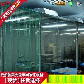 厂家直销不锈钢洁净棚微生物实验室净化工作棚百级洁净棚