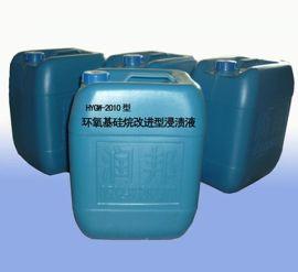 免费提供硅烷浸渍技术