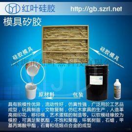 欧式构件石膏模具硅橡胶