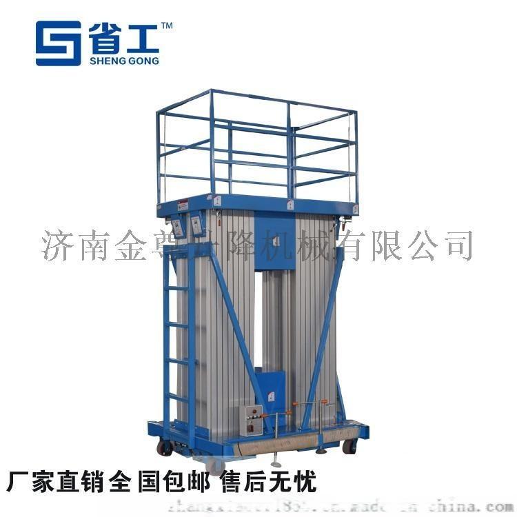 双柱铝合金液压升降机,液压升降机,铝合金升降台