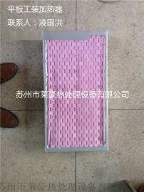 平板式工裝加熱器,熱處理平板工裝加熱器