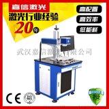 光纖鐳射打號機/鐳射打號機/光纖打號機