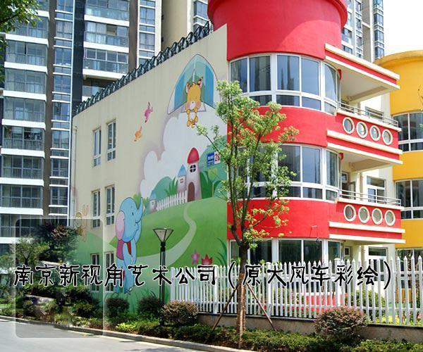 南京幼兒園牆繪Y2--AM 安民社區幼兒園牆體彩繪