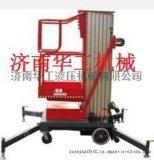铝合金液压升降机厂家 移动铝合金升降机8米