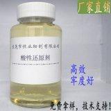 酸性還原清洗劑 滌綸分散染色剝色還原清洗 染缸清洗