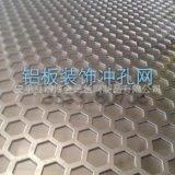 厂家定做铝板冲孔网 铝板六角孔网 六角孔装饰网 铝板装饰冲孔网