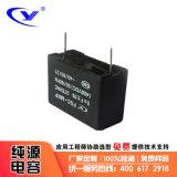 立式 插板 储能电容器MKP 5uF/275V