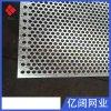 廠家直銷304不鏽鋼衝孔網金屬圓孔篩網供應