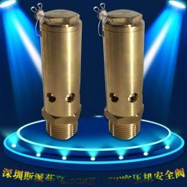 全铜安全阀空压机弹簧式外丝扣  蒸汽安全阀厂家直销 1分-4分