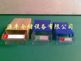 塑胶元件盒
