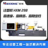 海雄卧式曲肘HXM298吨注塑机 塑料成型加工啤机