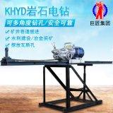 马路穿孔钻机KHYD125多角度岩石电钻 边坡支护钻机