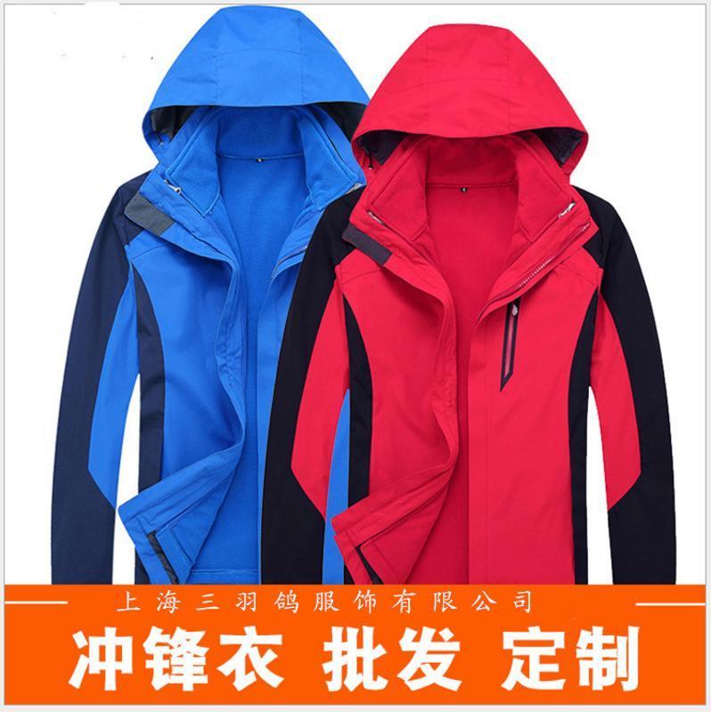 批發戶外男 女款衝鋒衣兩件套防風保暖工作服光板現貨可定LOGO