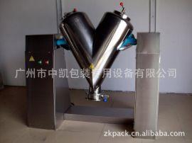 欢迎厂家订购V型系列V型混合机混合干粉颗粒液体物料 混合机械
