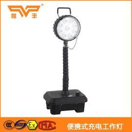 FW6105便携式工作灯LED抢修灯