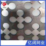 厂家批发穿孔铝板 四叶草孔型铝圆孔网 加工定制装饰白色冲孔板