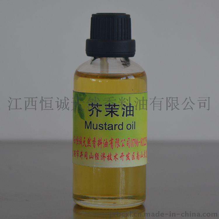 生产蒸馏法提取《食品级》芥茉精油99.8%食用辛香料