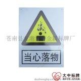 供應化工企業公告宣傳鋁標牌 當心禁止反光警示牌 反光銘牌