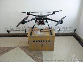盛凯农业机械田护卫×4-10农用植保无人机