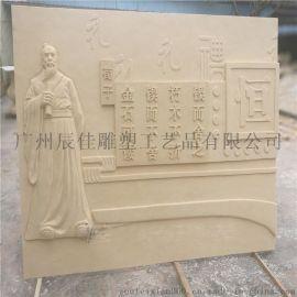文明校园文化主题墙广告 砂岩浮雕荀子雕塑摆件校园改造