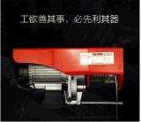 电动葫芦/小吊机/起重机 PA1000 八达