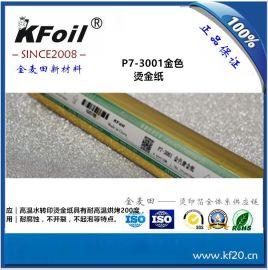 金麦田P7系P7-3001金色烫金纸专用高温水转印纸烫金纸销量**
