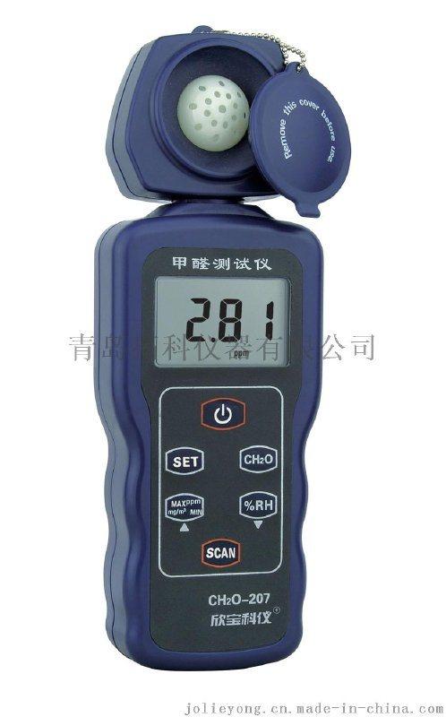 精密型甲醛氣體測試儀SM207