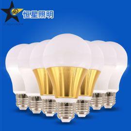 恒星照明 5/7/9/12/15W土豪金球泡灯led塑包铝球泡灯E27螺口节能球泡灯