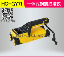 HC-GY71一体式钢筋扫描仪 钢筋位置测定仪