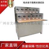 干烧煮水台QX-GJ-012B