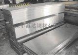 供应DC53高强韧性DC53通用冷作模具钢