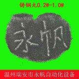 浙江拋丸機磨料供應商,合金鋼丸直銷0.2-0.8