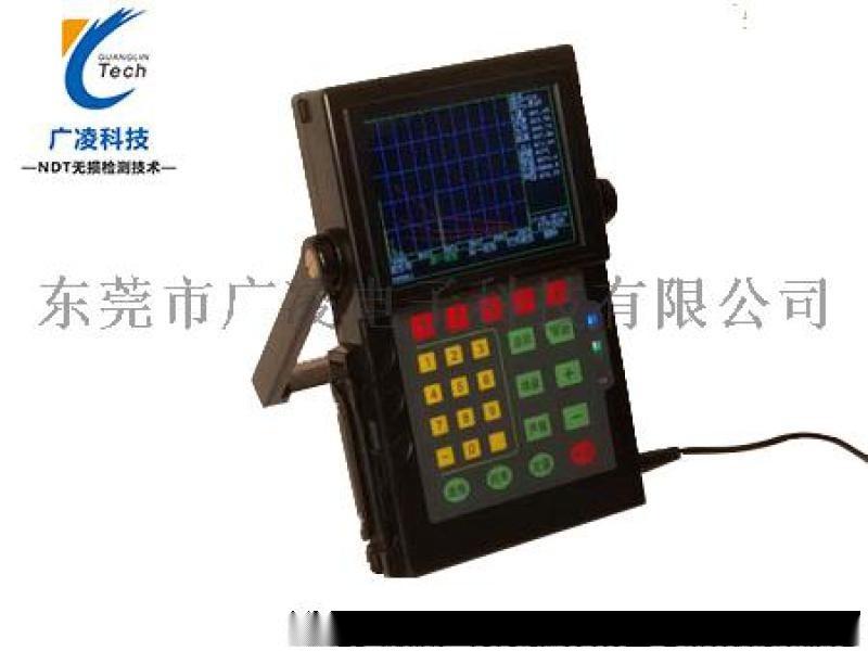 東莞廣凌科技專業供應超聲波探傷儀