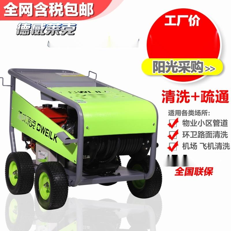 德威萊克工業用高壓清洗機,燃油管道疏通高壓清洗機