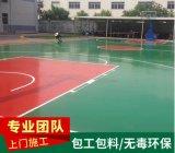 广西钦州塑胶篮球场硅PU地坪涂料施工材料 康奇体育