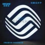 中國移動發光字中國移動和迷你字中國移動燈箱