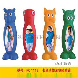 厂家直销幼儿园儿童搞笑哈哈镜