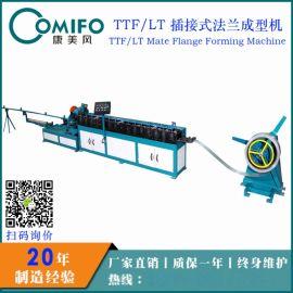 【康美风】TTF/LT插接式法兰成型机 T-20/LT-20 厂家直销