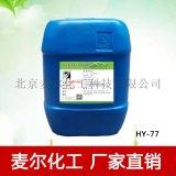 水性工業漆助劑廠家-供應水性防閃鏽劑HY-77