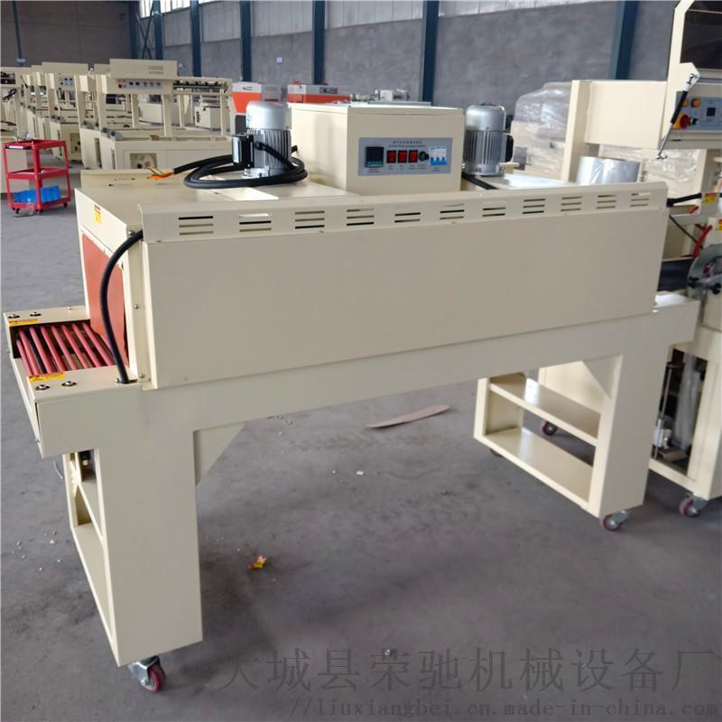 河北厂商推荐4525型热收缩包装机 小产品包装机