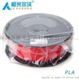 PLA耗材_优质3D打印耗材_PLA 1.75mm
